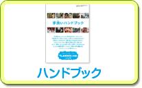 世界手洗いの日資料・教材ダウンロードページ
